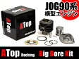 ATop エートップ レーシング ボアアップキット JOG90 3WF AXIS90 3VR 54φ 54mm 96cc専用 ヘッド付き ボアアップ シリンダーキット 取り説付 排気ポート拡大