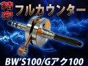 精密フルカウンタータイプ ロングクランクシャフト 52mm グランドアクシス100 BW'S100 4VP系エンジン フルカウンター 高圧縮 ハイパワー レース用
