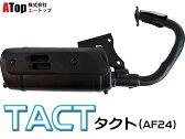 タクト ジョルノ 補修用マフラー 音量は純正同等 重量もしっかり DIO AF18 タクト AF24 ジョルノ