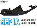 セピア SEPIA 補修用マフラー 音量は純正同等 重量もしっかり CA1HA CA1EA CA1EC CA1HC