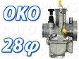 OKO ビックキャブレター 28Φ 28mm フラットバルブタイプ メインジェット130番 スロージェット48番 ケイヒン六角大タイプ