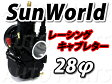 SunWorld製 ブラックキャブレター 28Φ パワ^ジェット付き! 2サイクルキャブ
