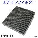 新品トヨタ エアコンフィルター 活性炭入り 3層構造 脱臭・花粉除去・ホコリ除去 ヴェルファイア ヴォクシー エスティマ オーリス カムリ カローラアクシオ カローラ フィールダー EA2