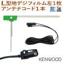 新品◆ケンウッド KENWOOD◆ HF201Sアンテナコード&L型地デジフィルムアンテナセット MDV-333 ng20a
