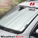 WeatherTech 正規品 マツダ アクセラ 2010-2013年式 フロントサンシェード