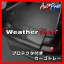 [WeatherTech 正規品] ヒュンダイ ソナタ 2011-2015年式 バンパープロテクター付きカーゴライナー ブラック