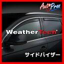 WeatherTech 正規品 Audiアウディ A4/S4 アバント 2009-2013年 ラバーウィンドウフレーム用 ウィンドウディフレクター サイドバイザー/ドアバイザー