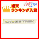 "【USスバル・直輸入純正品】 SUBARU XV ""Crosstrek"" リアエンブレム"