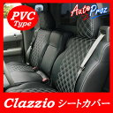 【USクラッツィオ・直輸入正規品】Clazzio PVC シートカバーChevrolet シボレーTahoe タホ2011-2013年(フロントベンチシート)※2列シートセット