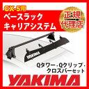 【正規輸入代理店】YAKIMA ヤキマ ベースラックキャリアセット【MAZDA/マツダ CX-5用】※Qタワー・Qクリップ・クロスバー