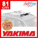 【USヤキマ・正規輸入代理店】 YAKIMA フェアリング ルーフラッククロスバー取付用 ※全長81cm