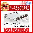 【正規輸入代理店】YAKIMA ヤキマ ベースラックキャリア セット【Qタワー・Qクリップ・クロスバー】