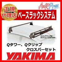 【YAKIMA】ヤキマ・ベースラックキャリアセット【Qタワー、Qクリップ、クロスバー】