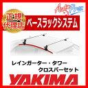 【USヤキマ・正規輸入代理店】 YAKIMA ベースラックセット 【雨どい有車両用汎用】