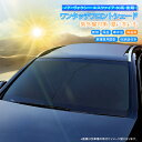 クーポンで30%OFF! フロントシェード トヨタ ノア・ヴォクシー80 エスクァイア80系 前期 後期 全グレード 車種専用 サンシェード 表裏2重ブラック生地 黒 1枚セット 夏 紫外線 UVカット 遮光 保温 内装 仮眠 日よけ 防災グッズ キャンピングカー アウトドア プライバシー