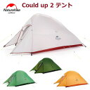 Naturehike テント ネイチャーハイク テント 2人用テント 防水 軽量 登山 前室 コンパクト CloudUp2 アップグレード版