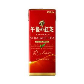 キリン午後の紅茶ストレートティー250ml紙パック1箱24本3箱まで送料は同額です紅茶飲料ソフトドリ