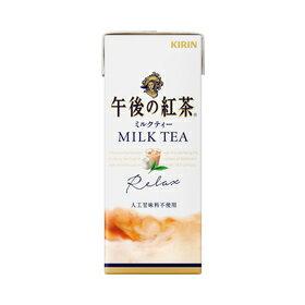 200円OFFクーポン対象2箱価格キリン午後の紅茶ミルクティー250ml紙パック送料無料:北海道・九