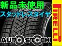 ピレリ 235/35R19 WINTER SOTTOZERO 3 PIRELLI 最新製造をお取り寄せ! 【タイヤ ウィンター スタッドレス】