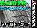 ブリヂストン 215/65R16 ブリザック WS70 BLIZZAK WS70 BRIDGESTONE 在庫処分特価 ブリヂストン 2011年製造 倉庫保管 未使用 未展示品 タイヤ ウィンタータイヤ スタッドレス 1本