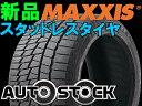 マキシス 185/70R14 アークティックトレッカー SP02 MAXXIS ARCTIC TREKKER SP02 【タイヤ ウィンター スタッドレス】