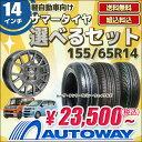 【送料無料】タイヤが選べるセット 155/65R14 PCD...