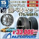 【送料無料】選べるスタッドレスタイヤ&ホイールセット 175/65R15 PCD100x4穴 お好みのセットをお選び下さい!