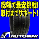 ■タイヤのAUTOWAY(オートウェイ)■ATR SPORT2 245/40R19(245/40-19 245-40-19インチ) 《検索用》サマータイヤ【RCP】【wm19単品s