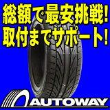 ■タイヤのAUTOWAY(オートウェイ)■DUNLOP(ダンロップ)DZ101 215/50R17 91V DIREZZA(215/50-17 2...