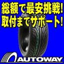 ■タイヤのAUTOWAY■販売数10,600本突破!【新品】NANKANG(ナンカン) NS-2 195/45R16
