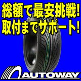 ■53400■AUTOWAY轮胎的销售量这打破了!总人数超过23 300评论评论!南港(南港)英寸[新]■AUTOWAY(奥特韦)165/50R15轮胎[■NANKANG(ナンカン)NS-2 165/50R15(165/50-15 165-50-15インチ)《検索用》P25Apr15 タイ