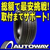 ■タイヤのAUTOWAY(オートウェイ)■NANKANG(ナンカン) RX615 175/65R14 82H(175/65-14 175-65-14インチ) 《検索用》サマータイヤ