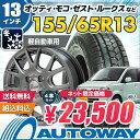 155/65R13 スタッドレス タイヤホイールセット 【送...