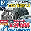 145/80R13 スタッドレス タイヤホイールセット 【送...