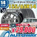 155/65R14 スタッドレス タイヤホイールセット 【送...
