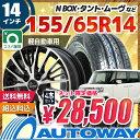 ■夏タイヤ14インチタイヤホイールセット■Verthandi YH-S25 BK