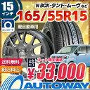 【送料無料】 165/55R15 サマータイヤ タイヤホイールセットVerthandi YH-M7 ...