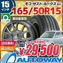 【送料無料】 165/50R15 サマータイヤ タイヤホイールセットVerthandi YH-M7 ...