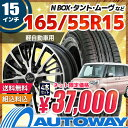 【N-BOX・タント・ムーヴなど】■夏タイヤ15インチタイヤ...
