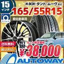 165/55R15 サマータイヤ タイヤホイールセット 【送...