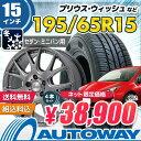 195/65R15 スタッドレス タイヤホイールセット 【送...