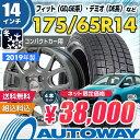 【9/30限定価格】175/65R14 スタッドレス タイヤ...