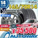 165/70R14 スタッドレス タイヤホイールセット 【送...