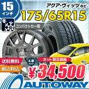 175/65R15 スタッドレスタイヤ ホイールセット 【送...