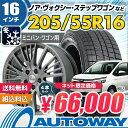 205/55R16 スタッドレスタイヤ ホイールセット 【送...