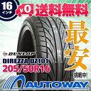 ■2,000本突破!DUNLOP(ダンロップ)205/50R16インチ【新品タイヤ】サマータイヤ