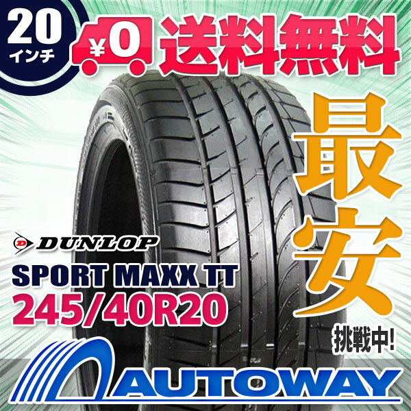 【送料無料】【即日発送 タイヤ】■DUNLOP(ダンロップ)SP SportMAXX TT タイヤ 安売り ナンカン 245/40R20.Z 99Y(245/40-20 245-40-20インチ)《検索用》タイヤのAUTOWAY(オートウェイ)サマータイヤ【RCP】05P01Oct16:AUTOWAY(オートウェイ) ■DUNLOP(ダンロップ)245/40R20インチ【新品タイヤ】サマータイヤ