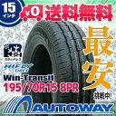 HIFLY (ハイフライ) Win-Transit 195/70R15 【スタッドレス】【2018年製】【送料無料】 (195/70/15 195-70-15 195/70-15) 冬タイヤ 15インチ