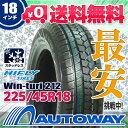 ■HIFLY(ハイフライ) Win-turi 212 スタッドレス 225/45R18 スタッドレスタイヤ(225/45-18 225-45-18インチスタッドレス)《検索用》タイヤのAUTOWAY(オートウェイ)【RCP】