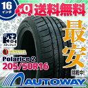 ■MINERVA 205/50R16インチ【新品タイヤ】スタッドレスタイヤ